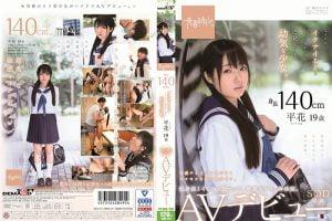 平花(たいらはな) 19歳 SOD専属 AVデビュー