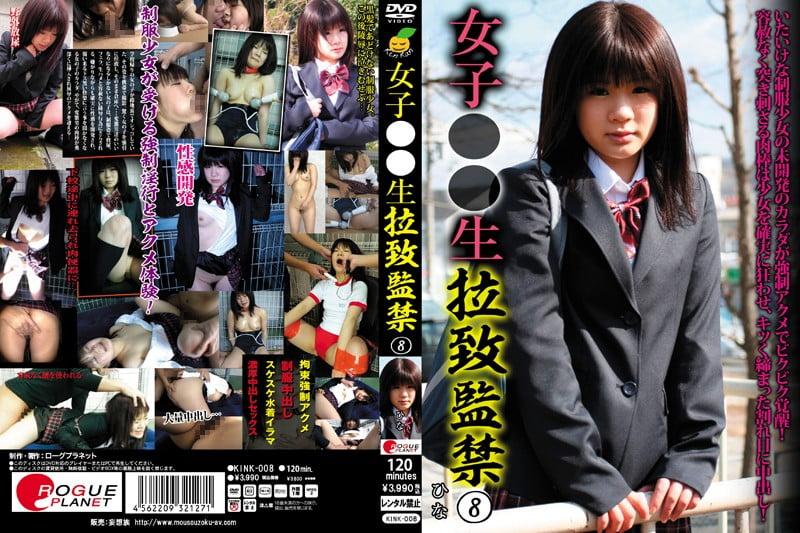 女子○○生 拉致監禁 8