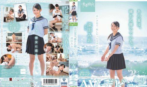 あの夏は、確かに輝いていた。 深田みお SOD専属AVデビュー