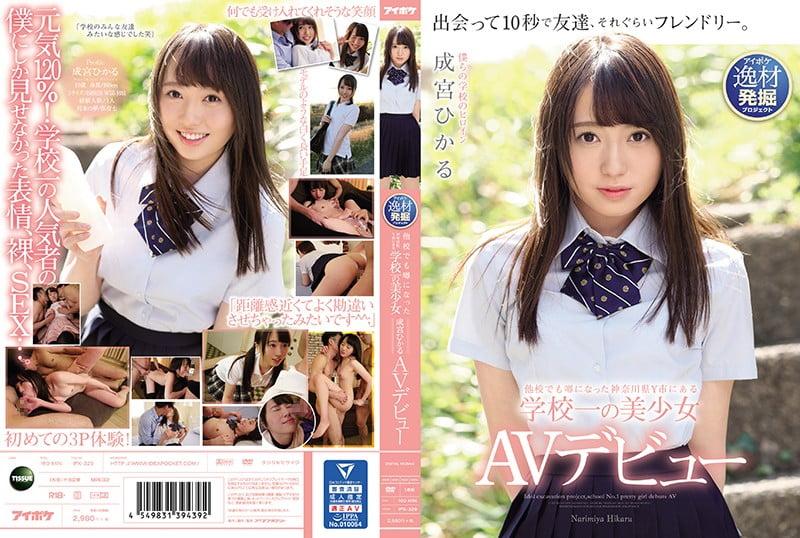 他校でも噂になった神奈川県Y市にある学校一の美少女 成宮ひかる AVデビュー