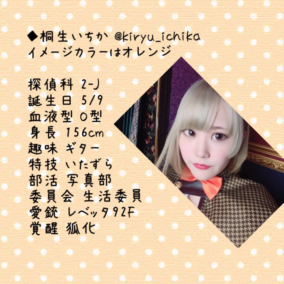 地下アイドル「私立シトロン学園」の「桐生いちか」 2